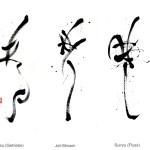 Mayumi_Yamakawa_Werke_Kalligrafie